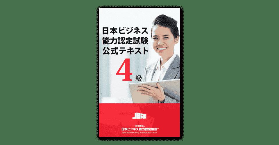 日本ビジネス能力認定協会JBAA日本ビジネス能力認定試験EXAMINATION公式テキストOFFICIAL TEXT